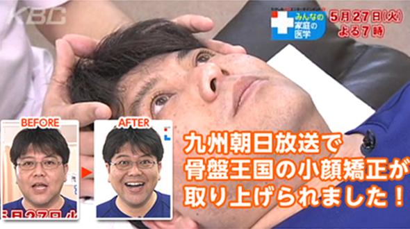 九州朝日放送 みんなの家庭の医学時間SP
